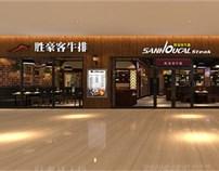 2015最新(湖南湘乡胜豪客西餐厅)魏晋安设计项目