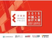 「芒果奖」2015中国人文设计大赛·华北区赛程正式启动