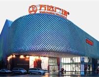 曾卫平丨武汉汉街万达广场设计