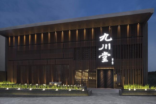 九川堂锅物设计1.jpg