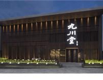 九川堂锅物设计