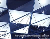 GCD王志文 | 湖南人民广播电台技术大楼