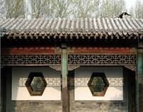 蔡国强四合院改造设计