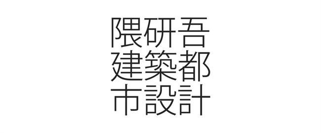 隈研吾.jpg