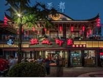 黑珍珠指南餐厅--锦城印象火锅