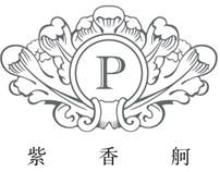 紫香舸  2021招聘